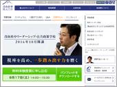 【青山社中リーダーシップ・公共政策学校が10月より開講】