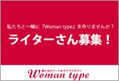 >>姉妹媒体『Woman type』でもライターさんを募集しております!