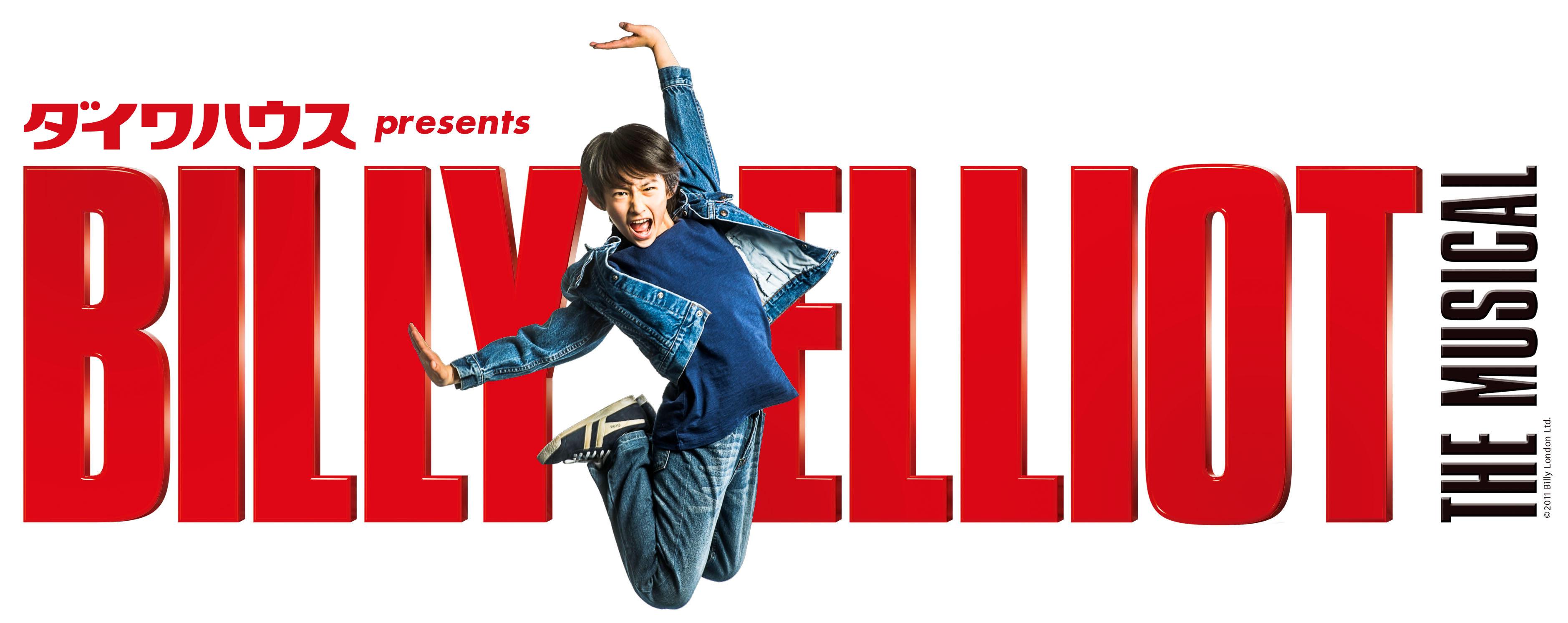 ミュージカル『ビリー・エリオット~リトル・ダンサー~』