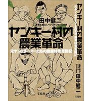 <a href'http://amzn.to/2vhd6jV' target='_blank'>ヤンキー村の農業革命</a><br />田中 健二(著)