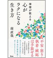 南直哉氏 新書『禅僧が教える 心がラクになる生き方』(アスコム)