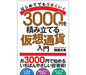 頼藤さんの新著『3000円を積み立てる仮想通貨入門』(standards)