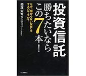 """頼藤さんの新著『投資信託 勝ちたいならこの7本! なぜ""""儲からない投資""""をするのですか? 』(河出書房新社)"""