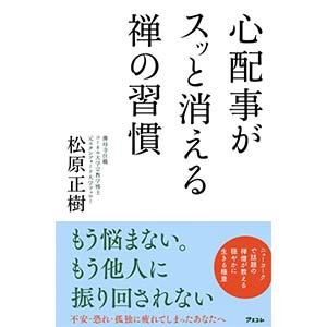 <a href='http://www.ascom-inc.jp/books/detail/978-4-7762-1012-2.html' target='_blank' rel='nofollow'>心配事がスッと消える禅の習慣(松原正樹/アスコム)</a>