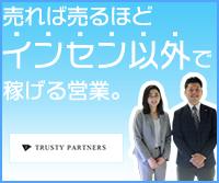 トラスティーパートナーズ株式会社