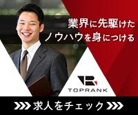 株式会社トップランク