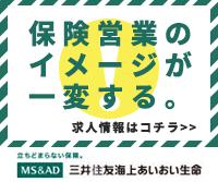 三井住友海上あいおい生命保険株式会社神奈静LC支社