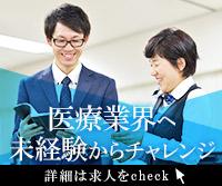 株式会社善仁会(総合健診センターヘルチェック)