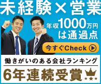 東京ビッグハウス株式会社