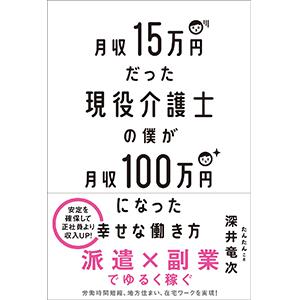 深井さん著書「月収15万円だった現役介護士の僕が月収100万円になった幸せな働き方」