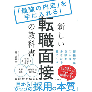 福山さんの新著・新しい転職面接の教科書
