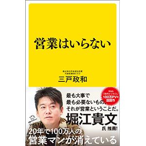 三戸さんの著書『営業はいらない』(SBクリエイティブ)発売中!