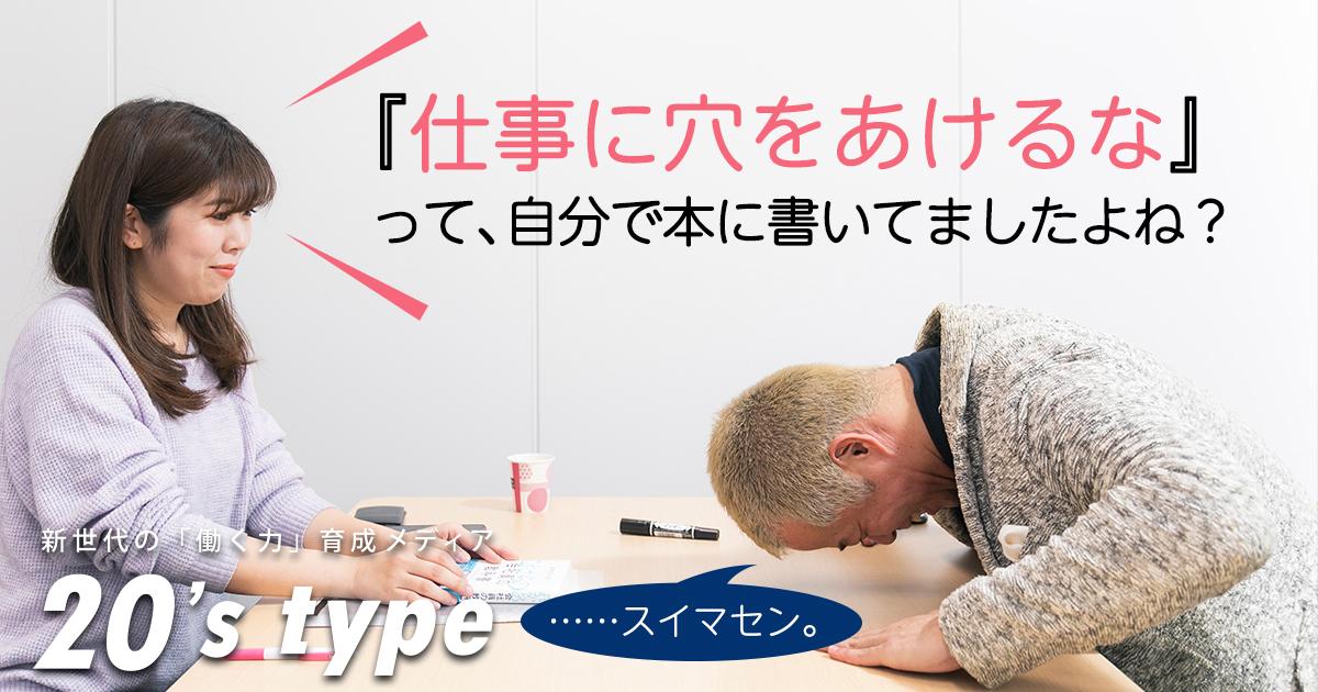 【記事の企画・執筆】田端信太郎さんインタビュー