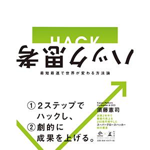 『ハック思考〜最短最速で世界が変わる方法論〜』発売中!