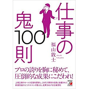 福山さんの新著『仕事の鬼100則』