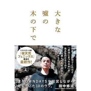 田中さん最新書『大きな嘘の木の下で』