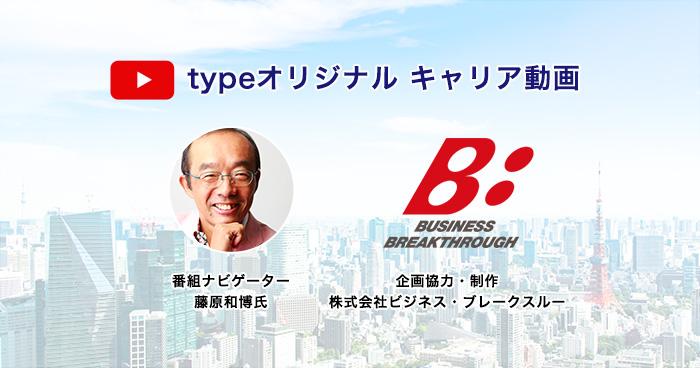 藤原和博&ビジネスプロが解説!10年後、君に仕事はあるのか?