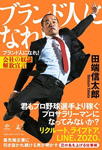 『ブランド人』になるには? 田端信太郎の正統派ビジネス書を要約!