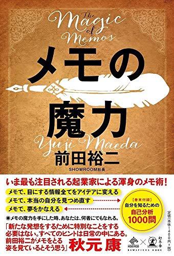 「知的生産のためのメモ」って何!?前田裕二『メモの魔力』を要約