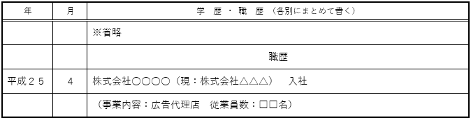 学歴・職歴欄06