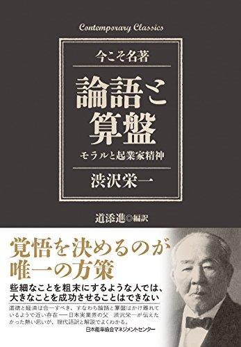 渋沢栄一『論語と算盤』はなぜビジネスマンに読み継がれるのか?