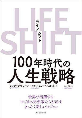 10分で読める『ライフ・シフト 100年時代の人生戦略』