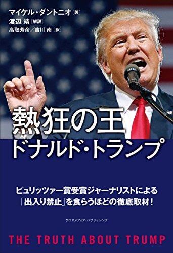 今のアメリカを知るならこの本!ピュリッツァー賞受賞ジャーナリストが書いた『熱狂の王 ドナルド・トランプ』