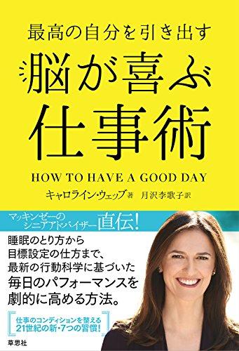仕事の生産性を上げる自分のコントール法 「良い1日」は作り出せる!