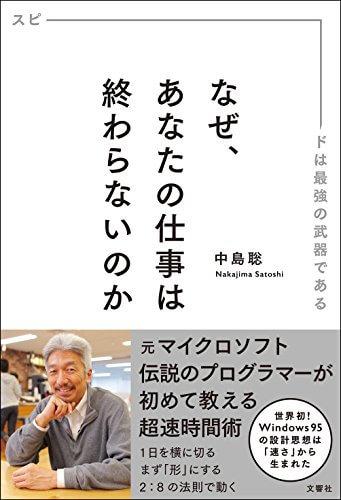 中島 聡『なぜ、あなたの仕事は終わらないのか』を10分で読める要約でチェック