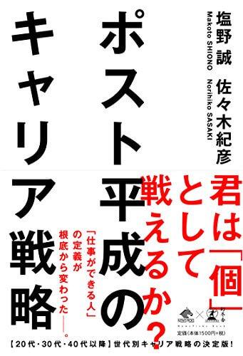 佐々木紀彦と塩野誠が時代に切り込む!『ポスト平成のキャリア戦略』を要約で
