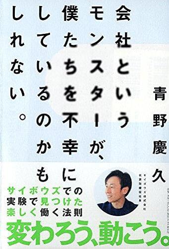 サイボウズ青野氏「会社というモンスターが、僕たちを不幸にしているのかもしれない。」を要約