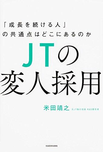 「変な人」が新しい時代をつくる!『JTの変人採用』に学ぶ、仕事の面白がり方