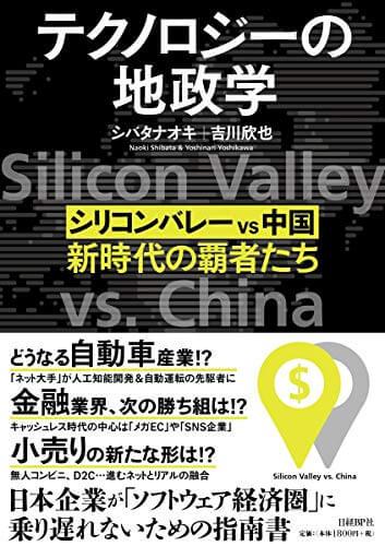 『テクノロジーの地政学』で学ぶ、シリコンバレーと中国企業の最新動向