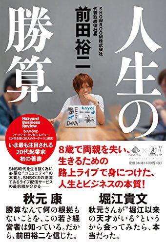 前田裕二氏の思考のすべてが詰まった「泣ける」と噂のビジネス書『人生の勝算』