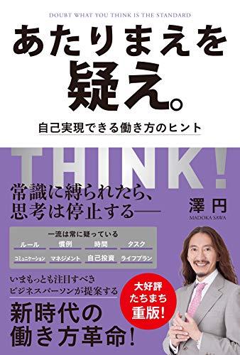 有名エンジニア・澤円氏が教える働き方のヒント『あたりまえを疑え。』を要約