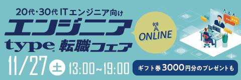 【エンジニア転職フェア ONLINE】ITエンジニアを求める優良企業とオンラインで話せる!
