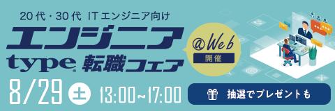 エンジニア転職フェア@Web開催 ITエンジニアを求める優良企業とオンラインで話せる!