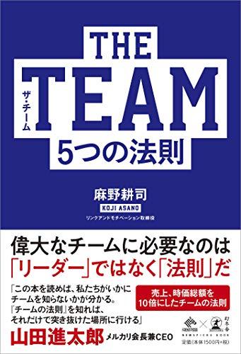 チーム作りの参考書の決定版『THE TEAM 5つの法則』を要約