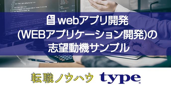 Webアプリ開発(Webアプリケーション開発)の志望動機例文