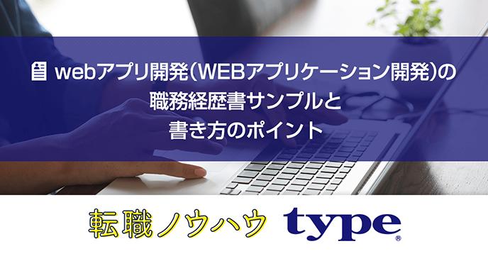 Webアプリ開発(Webアプリケーション開発)の職務経歴書サンプルと書き方のポイント