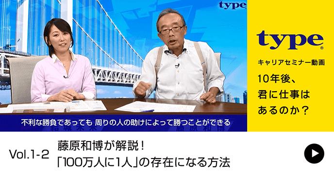 【vol.1-2】藤原和博が解説!「100万人に1人」の存在になる方法