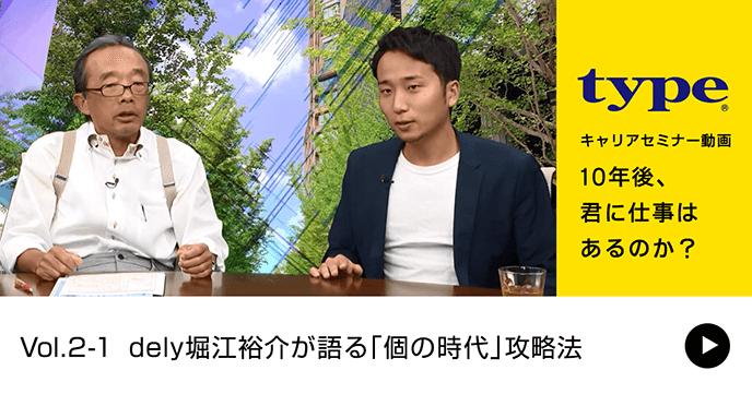 dely堀江裕介が語る「個の時代」攻略法