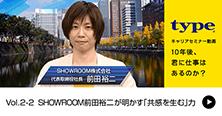 【vol.2-2】SHOWROOM前田裕二が明かす「共感を生む」力