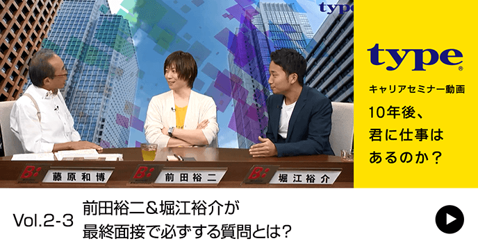 前田裕二&堀江裕介が最終面接で必ずする質問とは?