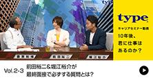 【vol.2-3】前田裕二&堀江裕介が最終面接で必ずする質問とは?