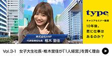【vol.3-1】女子大生社長・椎木里佳が「1人経営」を貫く理由
