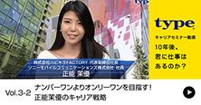 【vol.3-2】ナンバーワンよりオンリーワンを目指す! 正能茉優のキャリア戦略