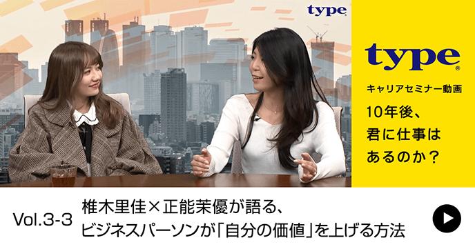 椎木里佳×正能茉優が語る、ビジネスパーソンが「自分の価値」を上げる方法