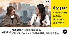 【vol.3-3】椎木里佳×正能茉優が語る、ビジネスパーソンが「自分の価値」を上げる方法