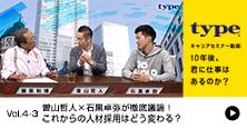 【vol.4-3】曽山哲人×石黒卓弥が徹底議論! これからの人材採用はどう変わる?